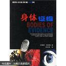 国际法医探案100例身体证据