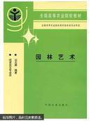 园林艺术 过元炯 中国农业出版社