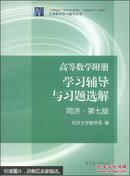 高等数学附册:学习辅导与习题选解(同济·第七版)/大学数学学习辅导丛书