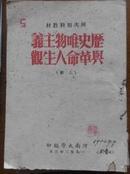 历史唯物主义与革命人生观(上册、下册)