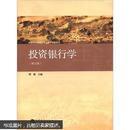 投资银行学(第三版) 周莉