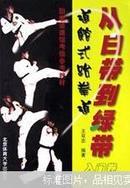 从白带到绿带:道馆式跆拳道.入门卷