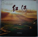 《红河-中外摄影家眼中的红河集团》  附光盘1张