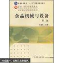 普通高等教育十一五国家级规划教材:食品机械与设备(第2版)