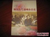 顾锡东与湖州小百花 湖州文史二十七期 湖州市文史委 图是实物 现货 正版9成新