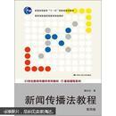 21世纪新闻传播学系列教材·基础课程系列:新闻传播法教程(第4版)