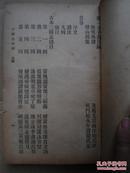 民国极罕见版  大字足本 三国志演义  金圣叹批注  一套八册  1937年初版  内有绣像  上海鸿文书局  春明书局   赠书籍保护袋  包邮快递宅急送