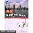 """普通高等教育""""十一五""""国家级规划教材·21世纪英语专业系列教材:新编英美概况教程(第2版)"""