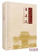 考古书店 正版 河北省第三次全国文物普查重要新发现:古建筑(精)