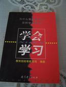 学会学习(21世纪必备学习书籍)
