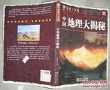探索与发现:中国地理大揭秘