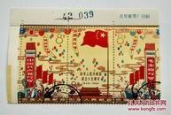 纪106 中华人民共和国成立十五周年(盖销票全)带厂铭