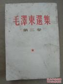毛泽东选集 第二卷 1966年北京据第一版重印 繁体竖排