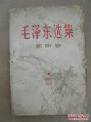 毛泽东选集 第四卷 1967年郑州1版6印 简体横排