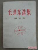 毛泽东选集 第五卷 带毛主席像三幅 1977年4月山东1版1印