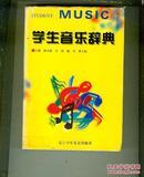 学生音乐辞典(图书干净新     书重近0.8公斤)