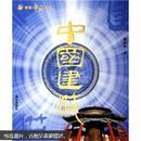 图说中国文化:中国建筑(大量彩图)