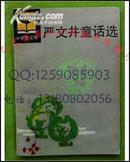严文井童话选   韩伍插图 87年老版儿童经典 WM
