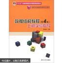 高等学校数据结构课程系列教材:数据结构教程(第4版)上机实验指导