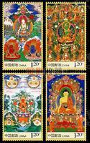 《唐卡》特种邮票1套4枚 释迦牟尼佛 无量寿佛 绿度母 白度母 4张1套合售