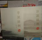 柔软的力量【字说丝绸、话说丝绸】丝绸文化系列丛书(带盒装)