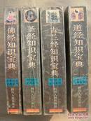 宗教经书宝典系列 佛经、圣经、古兰经、道经知识宝典