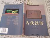 正版《古代汉语》上下册 易国杰 高等教育出版社