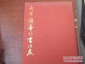 大井锦亭五十年书法展