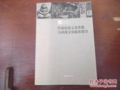中原民间文化资源与河南文化强省建设