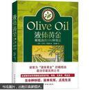 液体黄金:橄榄油的101种用法