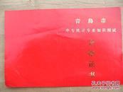 青岛市中专统计专业知识测试合格证书(1987年)