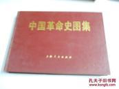 中国革命史图集(画册)