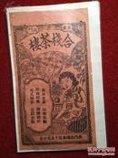 茶文化珍品:粤东澳门合栈茶楼美女广告纸。长约18厘米,印制精良,包老到清代或民国初年!岭南茶文化珍品