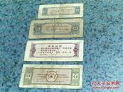 地方粮票4种:80年河北省粮票、80年辽宁省地方粮票、75年广东省通用粮票、78年江西省粮票