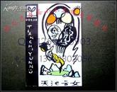 天池云女 彩色美术封面精美插图本   87年老版儿童经典 WM