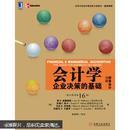 会计学:企业决策的基础(财务会计分册)(英文版·第16版