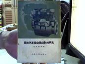 关于汽车发动机设计的研究:文集--租屋中-架北3横-94
