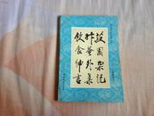 中国烹饪古籍丛刊:菽园杂记 升庵外集 饮食绅言(饮食部分)10品未阅全新