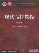 现代写作教程(第三版)董小玉