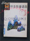 叶圣陶童话选 徐欣插图   87年老版儿童经典 WM