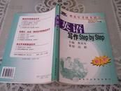 英语写作step by step