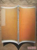 永乐大典卷之一万二千九百二十九-三十 宋(高宗一百七十一、一百七十二)