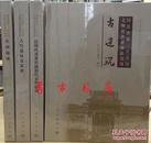 考古书店 正版 河北省第三次全国文物普查重要新发现(4册合售)