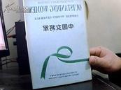中国女将军---当代中国杰出妇女丛书(95年精装1版1印 印量:4000册)