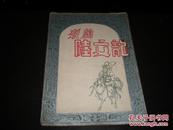 越剧老戏单-----《双枪陆文龙》!(苏州市长江越剧团演出,五十年代初期的!)