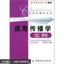 中国传媒大学教材·应用传播学丛书:应用传播学史纲