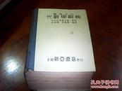 题解中心代数学辞典/民国二十四年初版/民国三十年三版/附索引