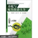 养蛇技术大全书籍 水律蛇养殖技术视频1光盘1书
