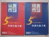 營銷實戰手冊:銷售與市場-5年經典珍藏本(上下)