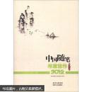 中国随笔年度佳作(2012)新35